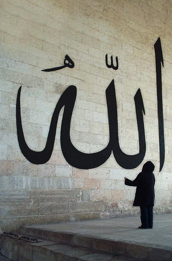 Allah nevének kalligráfiája az edirnei Régi dzsámi falán. Allah nevének írásképe önmagában is a vallásos áhítat tárgya.